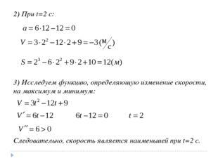 2) При t=2 c: 3) Исследуем функцию, определяющую изменение скорости, на макси
