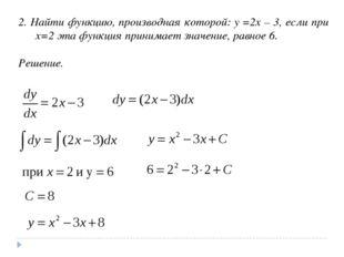 2. Найти функцию, производная которой: y′=2x – 3, если при x=2 эта функция пр