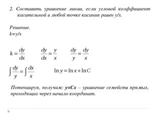 2. Составить уравнение линии, если угловой коэффициент касательной в любой то