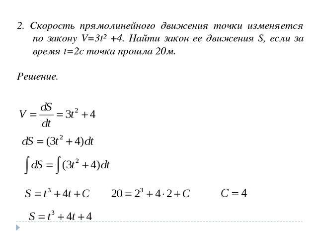 2. Скорость прямолинейного движения точки изменяется по закону V=3t² +4. Найт...
