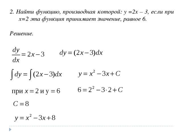 2. Найти функцию, производная которой: y′=2x – 3, если при x=2 эта функция пр...