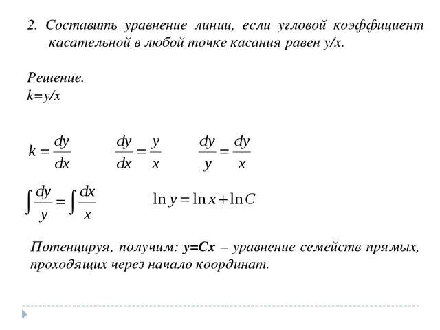 2. Составить уравнение линии, если угловой коэффициент касательной в любой то...