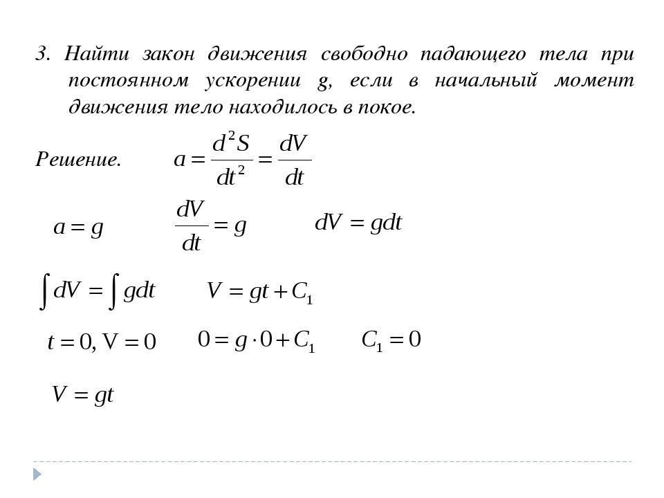 3. Найти закон движения свободно падающего тела при постоянном ускорении g, е...