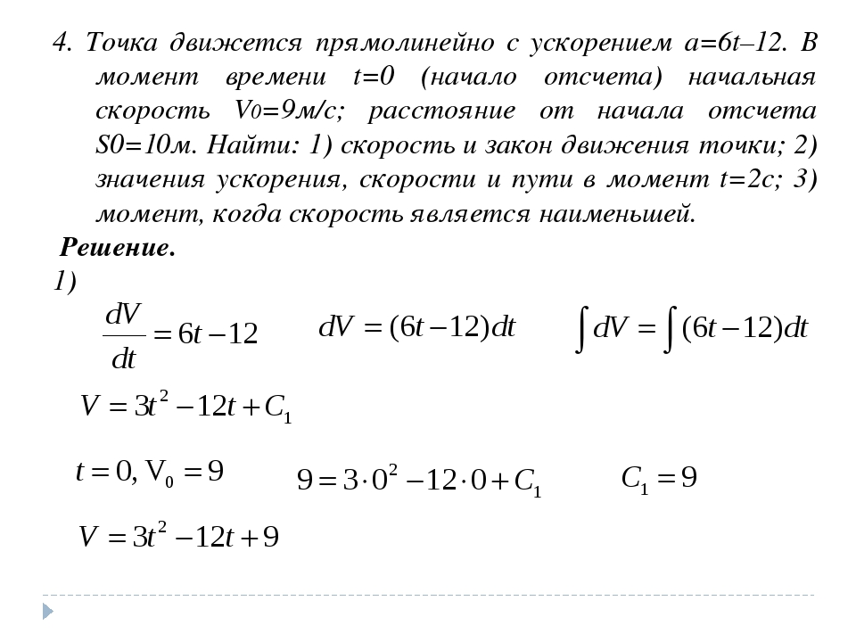 4. Точка движется прямолинейно с ускорением a=6t–12. В момент времени t=0 (на...