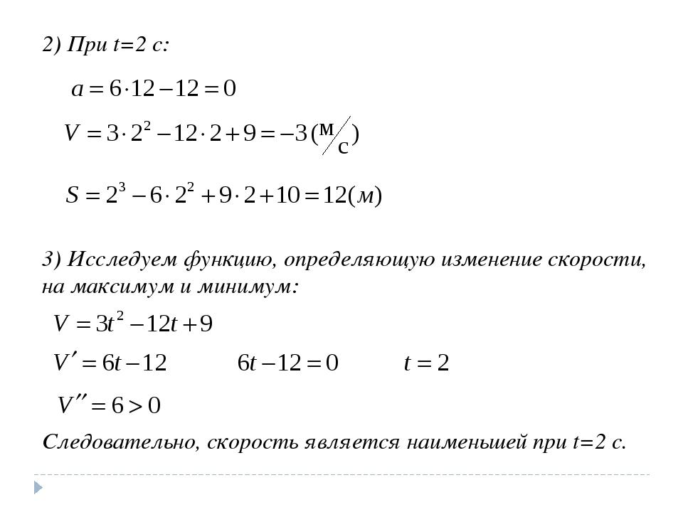 2) При t=2 c: 3) Исследуем функцию, определяющую изменение скорости, на макси...