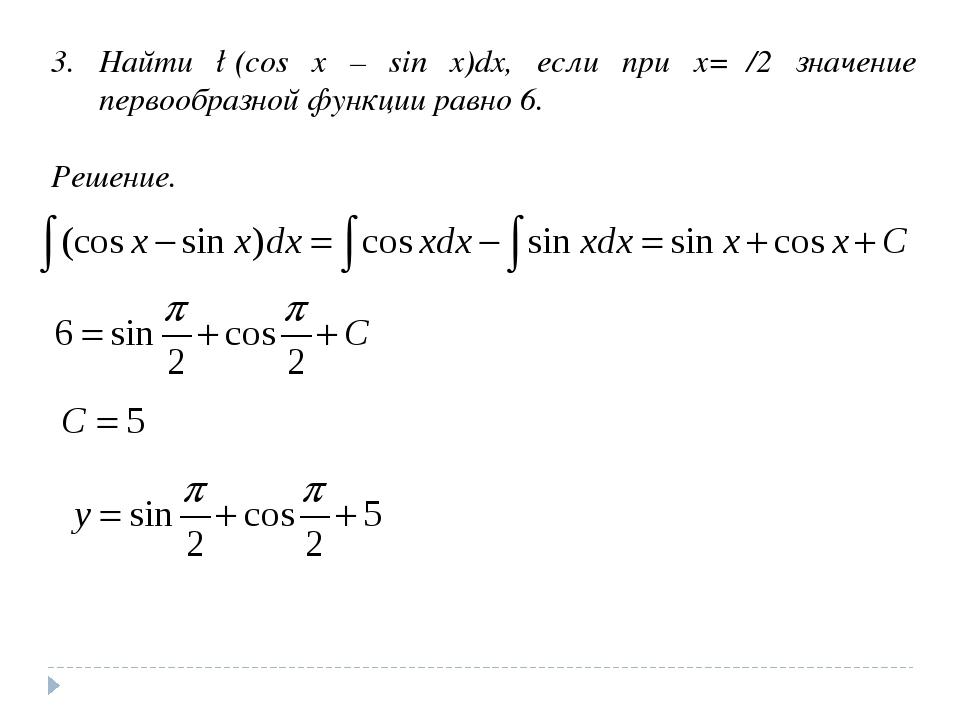 3. Найти ∫(cos x – sin x)dx, если при x=π/2 значение первообразной функции ра...