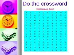 Кроссворд в Excel   ACTSDECFOS TGAEHIUKNA ROEL