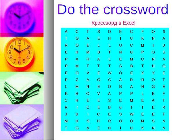Кроссворд в Excel   ACTSDECFOS TGAEHIUKNA ROEL...