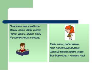 Помогали нам в работе Мамы, папы, дяди, тети, Пети, Даши, Миши, Коли И учител
