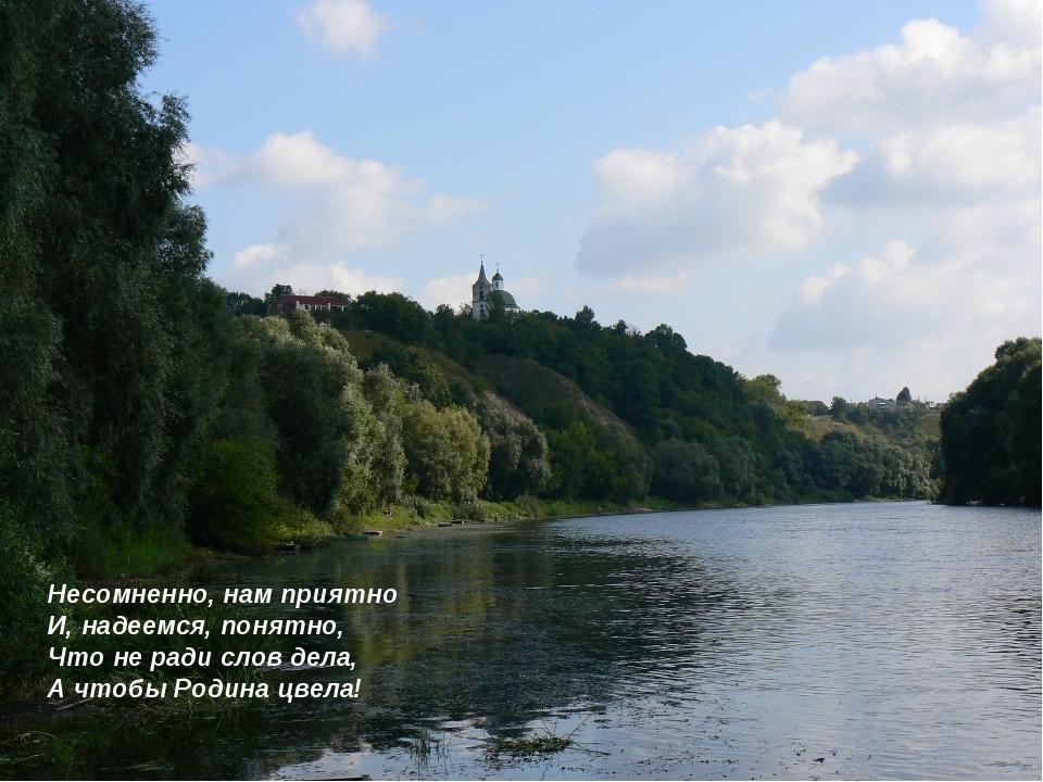 Несомненно, нам приятно И, надеемся, понятно, Что не ради слов дела, А чтобы...