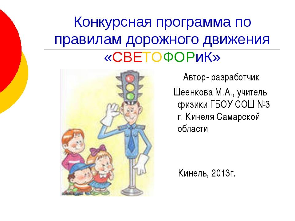 Конкурсная программа по правилам дорожного движения «СВЕТОФОРиК» Автор- разра...