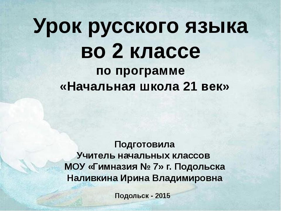 Конспект урока по русскому языку во 2 классе нач.школа 21 век по фгос