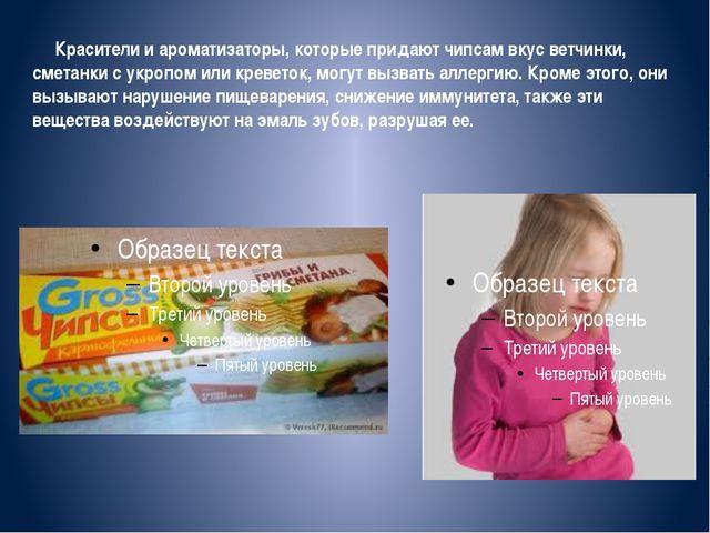 Красители и ароматизаторы, которые придают чипсам вкус ветчинки, сметанки с...