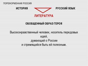 ПОРЕФОРМЕННАЯ РОССИЯ ИСТОРИЯ РУССКИЙ ЯЗЫК ЛИТЕРАТУРА ОБОБЩЕННЫЙ ОБРАЗ ГЕРОЯ В