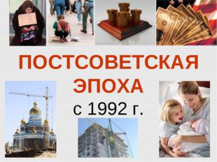 ПОСТСОВЕТСКАЯ ЭПОХА с 1992 г.