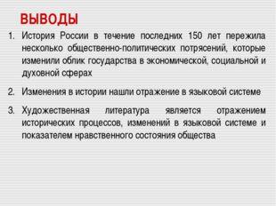 ВЫВОДЫ История России в течение последних 150 лет пережила несколько обществе