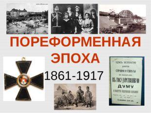 ПОРЕФОРМЕННАЯ ЭПОХА 1861-1917