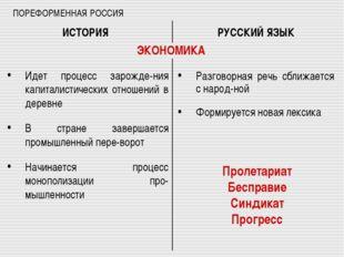 ПОРЕФОРМЕННАЯ РОССИЯ Идет процесс зарожде-ния капиталистических отношений в д