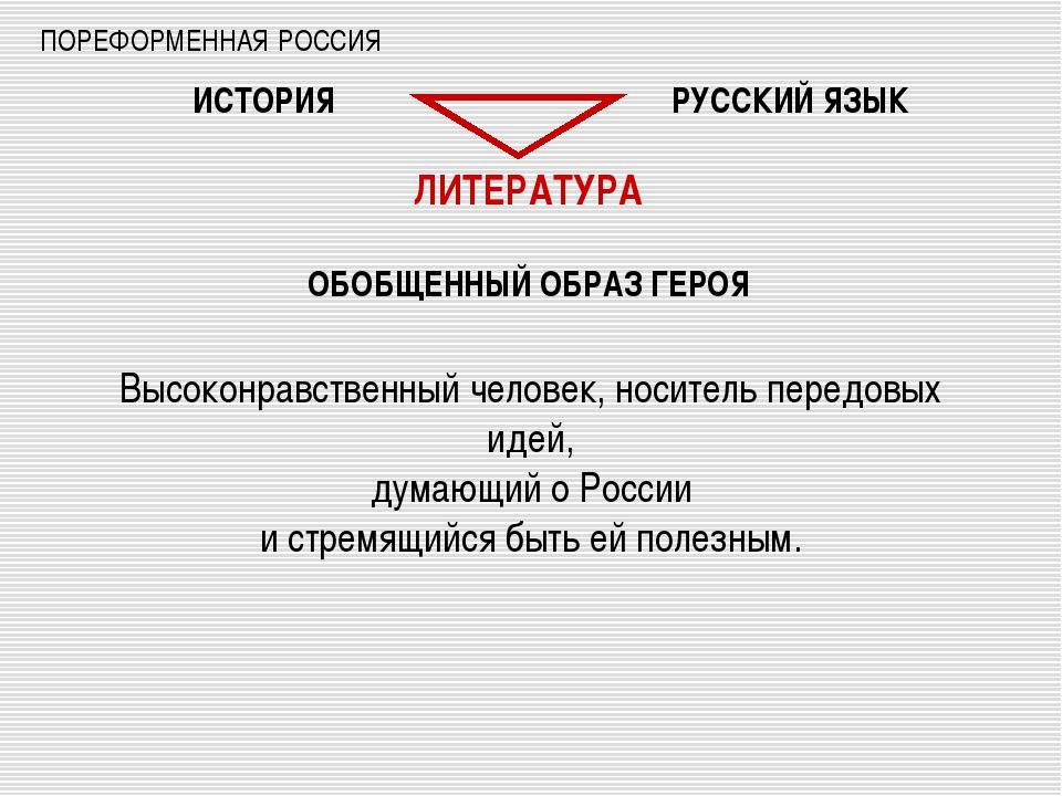 ПОРЕФОРМЕННАЯ РОССИЯ ИСТОРИЯ РУССКИЙ ЯЗЫК ЛИТЕРАТУРА ОБОБЩЕННЫЙ ОБРАЗ ГЕРОЯ В...