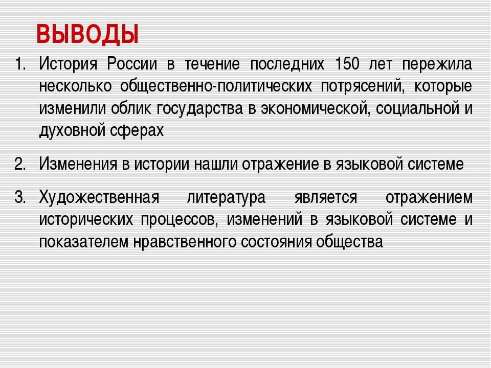 ВЫВОДЫ История России в течение последних 150 лет пережила несколько обществе...