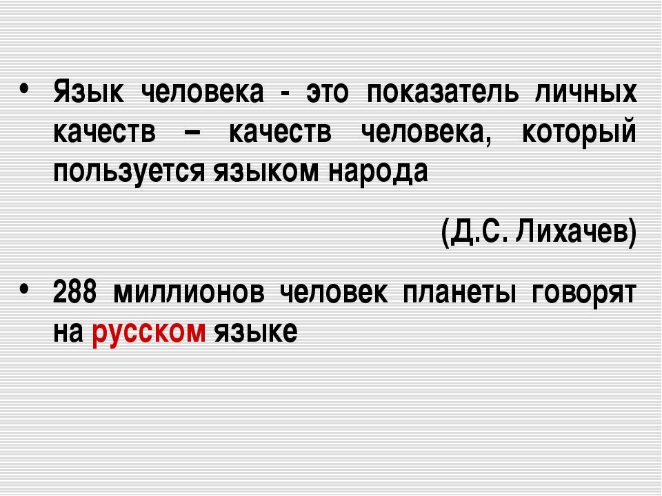 Язык человека - это показатель личных качеств – качеств человека, который пол...