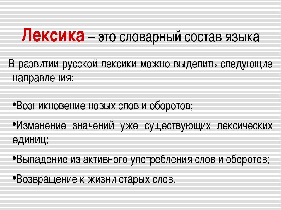 Лексика – это словарный состав языка В развитии русской лексики можно выделит...