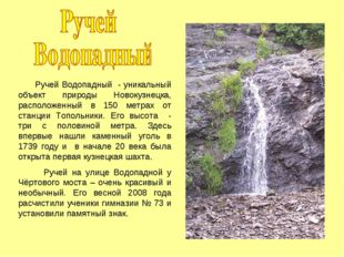 Ручей Водопадный - уникальный объект природы Новокузнецка, расположенный в 1