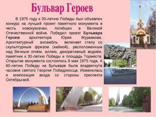 В 1975 году к 30-летию Победы был объявлен конкурс на лучший проект памятног