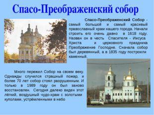 Спасо-Преображенский Собор - самый большой и самый красивый православный хра