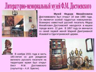 Музей Федора Михайловича Достоевского был открыт 18 мая 1980 года. Он являет