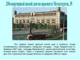 Это первый самый крупный жилой дом в Кузбассе. Когда потребовалось облагород