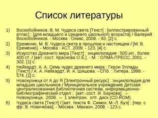 Список литературы Воскобойников, В. М. Чудеса света [Текст] : [иллюстрированн