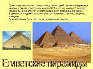 Единственным из чудес, дошедшим до наших дней, является пирамида Хеопса в Еги