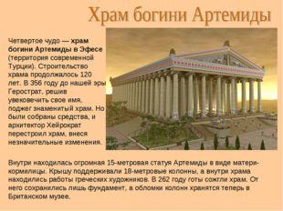 Четвертое чудо — храм богини Артемиды в Эфесе (территория современной Турции)