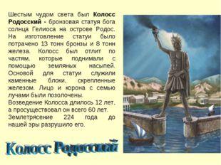 Шестым чудом света был Колосс Родосский - бронзовая статуя бога солнца Гелиос