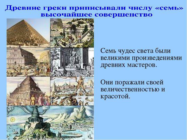Семь чудес света были великими произведениями древних мастеров. Они поражали...