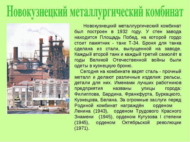 Новокузнецкий металлургический комбинат был построен в 1932 году. У стен зав...