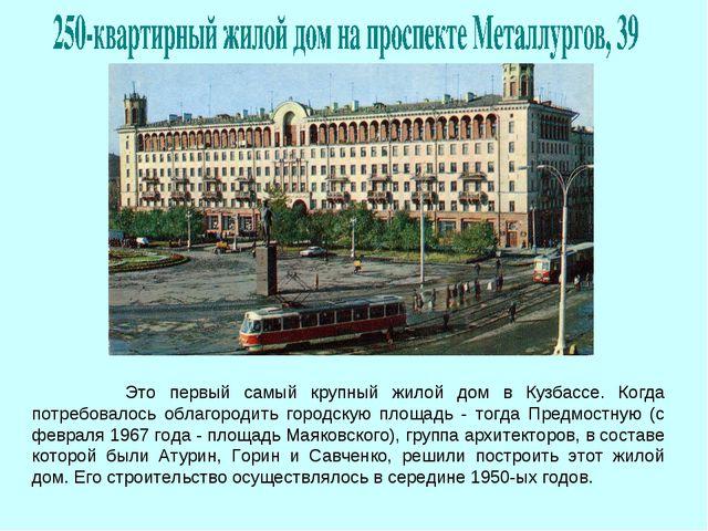 Это первый самый крупный жилой дом в Кузбассе. Когда потребовалось облагород...