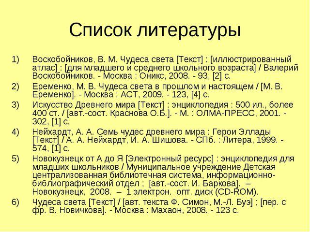 Список литературы Воскобойников, В. М. Чудеса света [Текст] : [иллюстрированн...