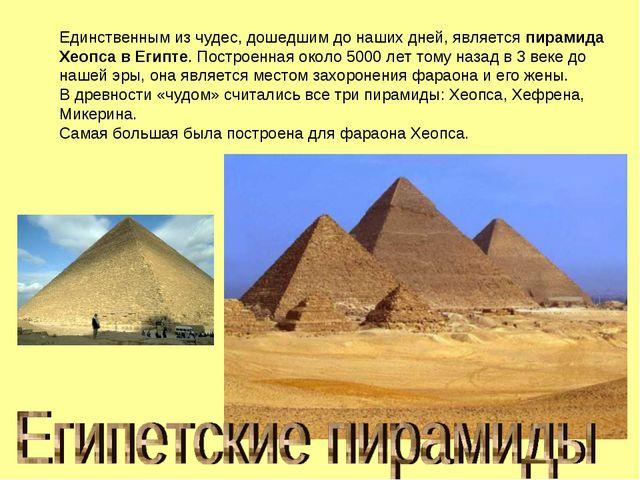 Единственным из чудес, дошедшим до наших дней, является пирамида Хеопса в Еги...