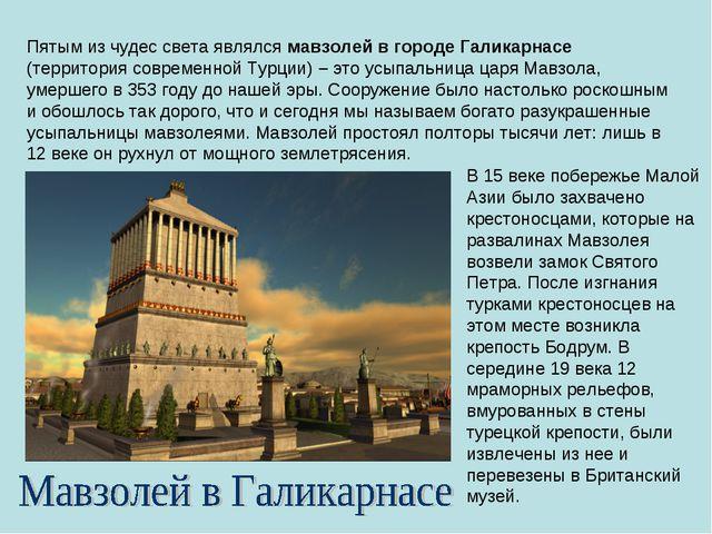 Пятым из чудес света являлся мавзолей в городе Галикарнасе (территория соврем...