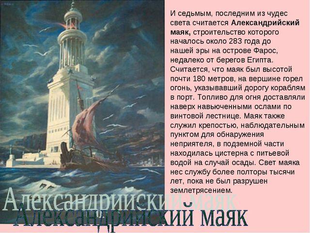 И седьмым, последним из чудес света считается Александрийский маяк, строитель...