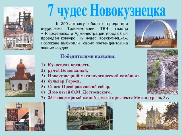 К 390-летнему юбилею города при поддержке Телекомпании ТВН, газеты «Новокузн...
