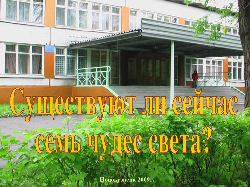Новокузнецк 2009г.