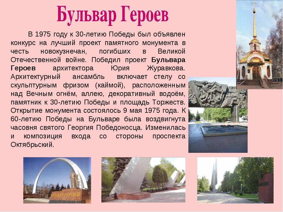 В 1975 году к 30-летию Победы был объявлен конкурс на лучший проект памятног...