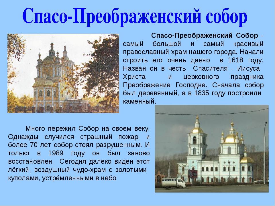 Спасо-Преображенский Собор - самый большой и самый красивый православный хра...