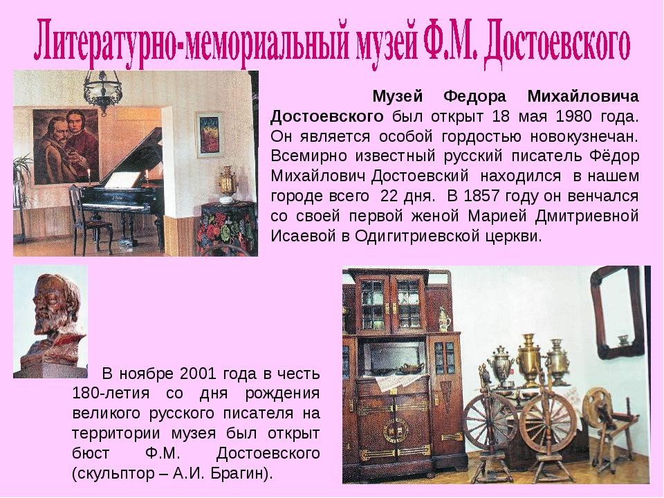 Музей Федора Михайловича Достоевского был открыт 18 мая 1980 года. Он являет...