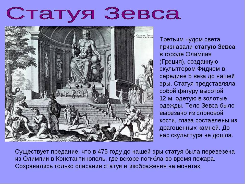 Третьим чудом света признавали статую Зевса в городе Олимпия (Греция), создан...