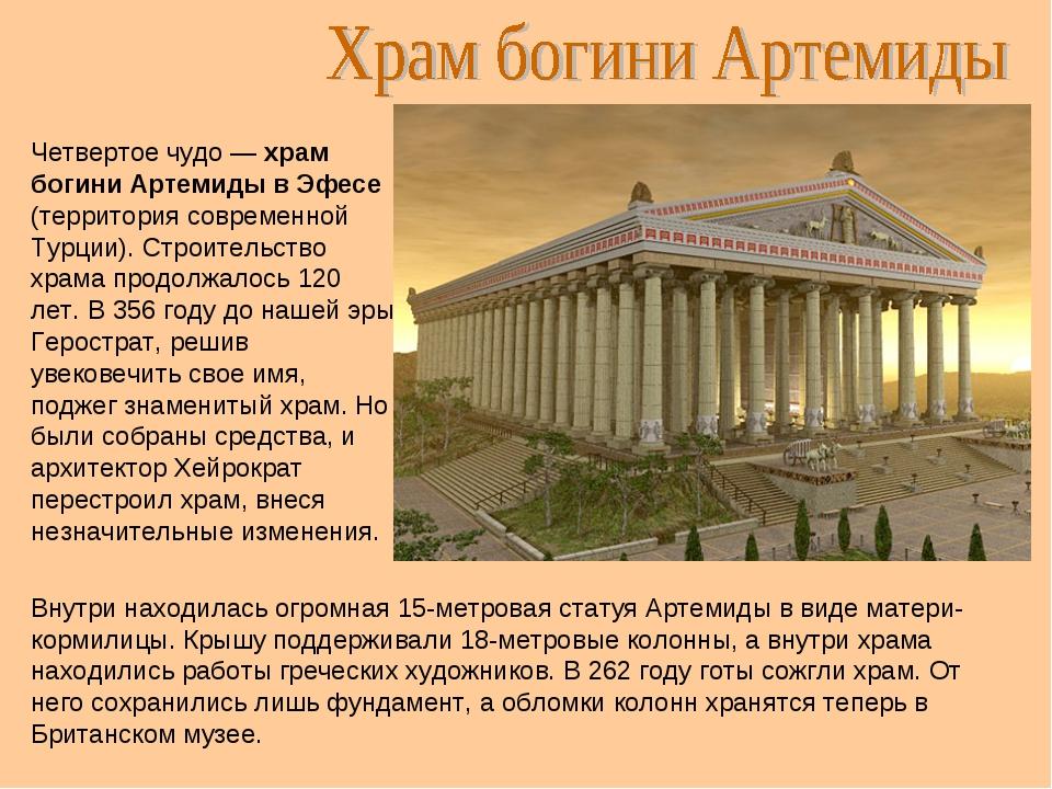 Четвертое чудо — храм богини Артемиды в Эфесе (территория современной Турции)...