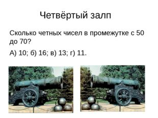 Четвёртый залп Сколько четных чисел в промежутке с 50 до 70? А) 10; б) 16; в